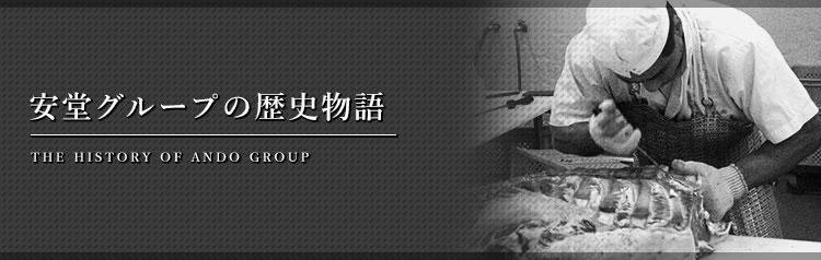 安堂グループの歴史物語 タイトル画像