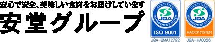 安堂グループ