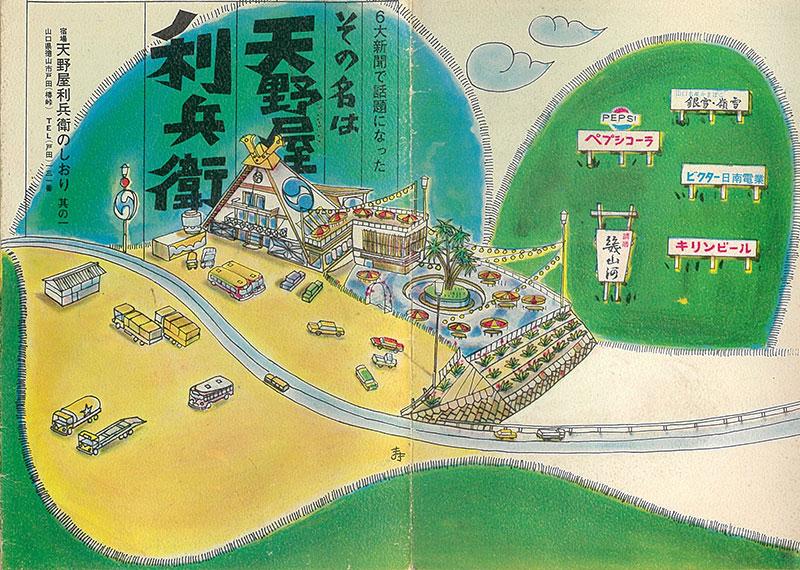 安堂グループの歴史物語第5話 パンフレット画像1