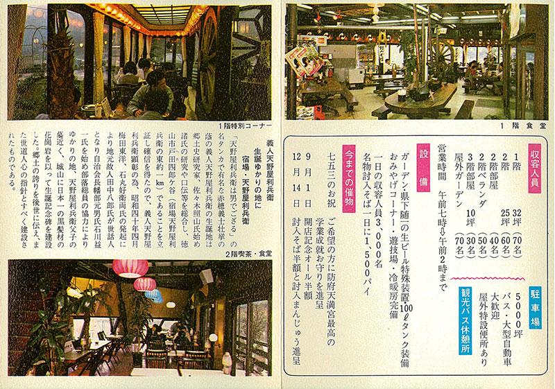 安堂グループの歴史物語第5話 パンフレット画像2