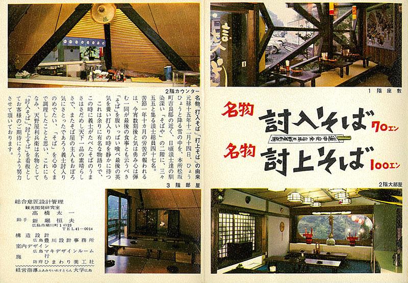 安堂グループの歴史物語第5話 パンフレット画像3