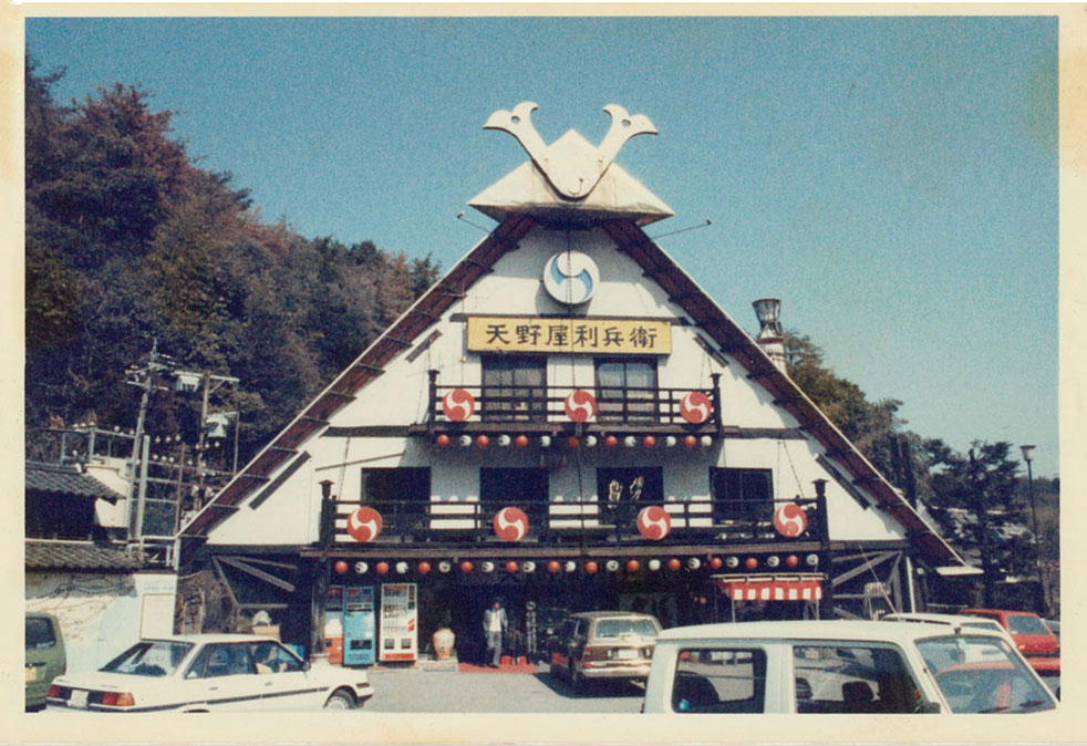 安堂グループの歴史物語第5話 天野屋利兵衛の外観写真