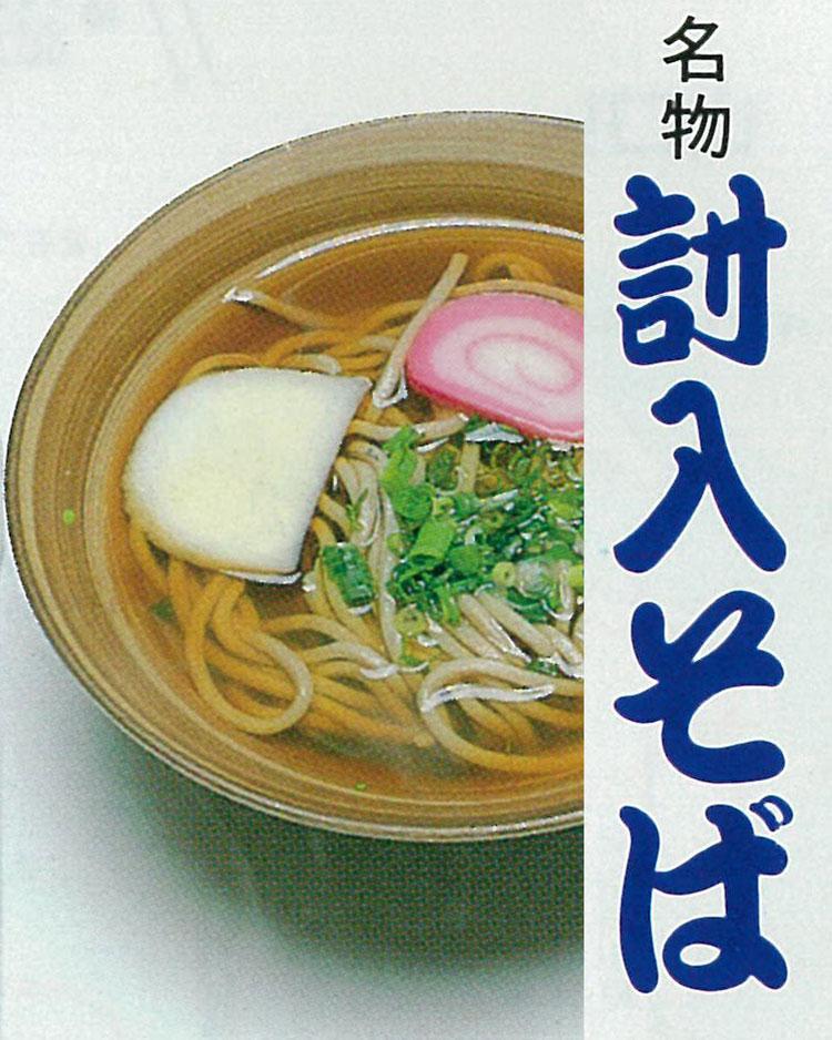 安堂グループの歴史物語第6話 名物「討入そば」の写真