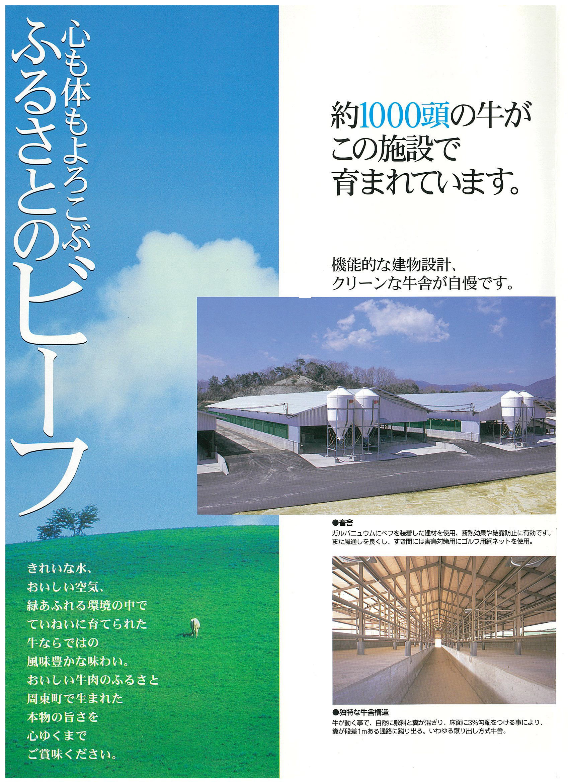 有限会社高森肉牛ファーム(安堂グループ)肥育センター 竣工時のパンフレット