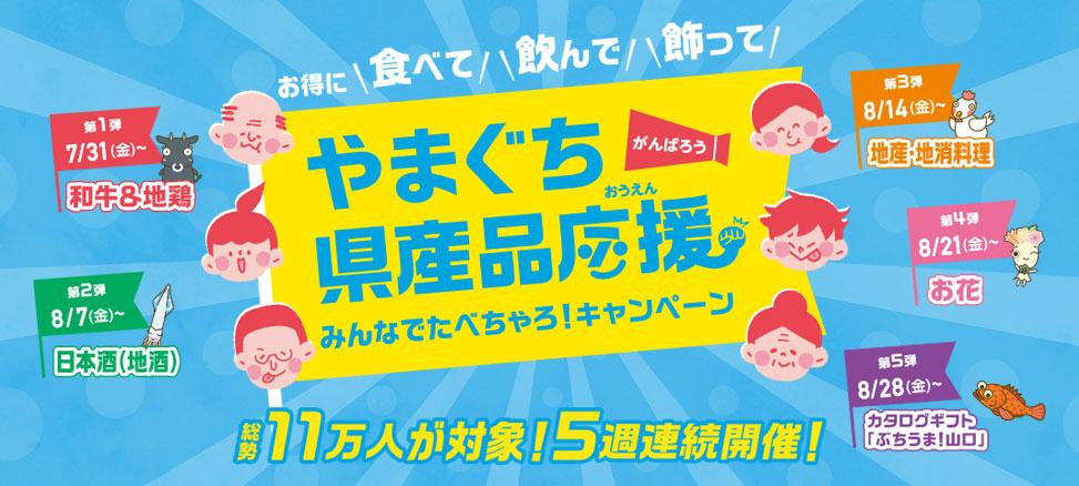 「山口県産品応援!みんなでたべちゃろ!キャンペーン」